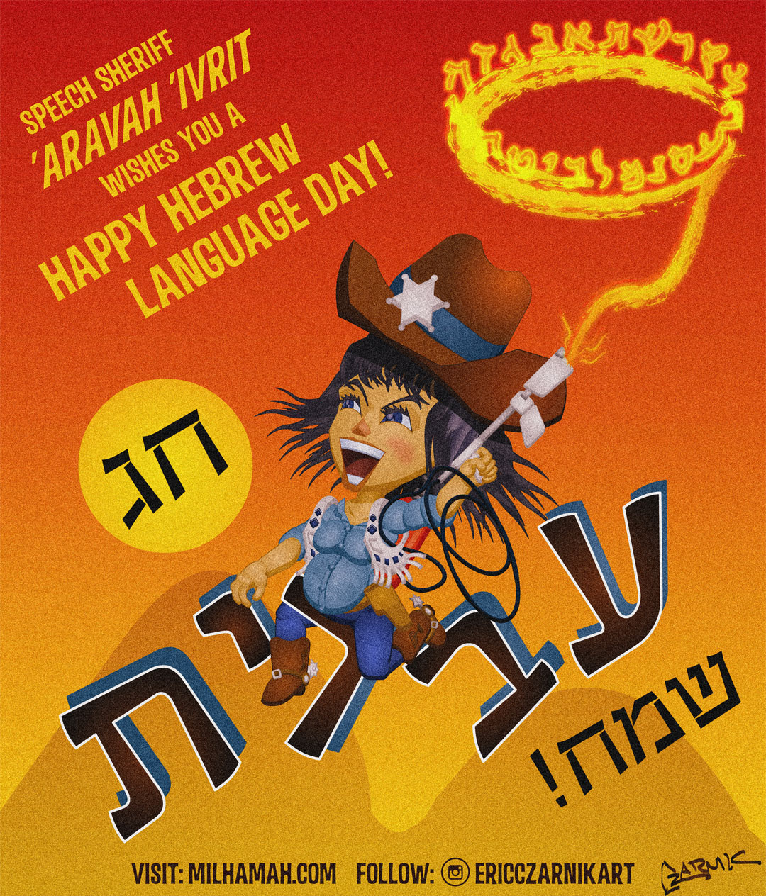'Aravah 'Ivrit appears on Hebrew Day